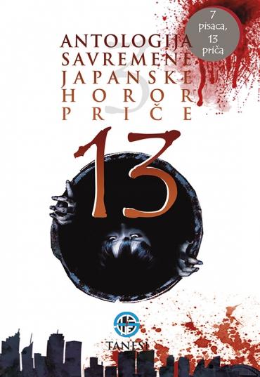 13 ANTOLOGIJA SAVREMENE JAPANSKE HOROR PRIČE