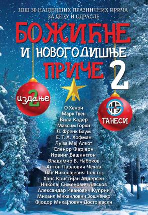 Bozic 2 II