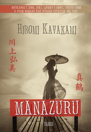 MANAZURU Hiromi Kavakami