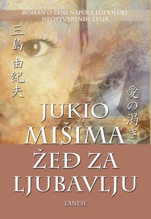 Mišima - Žeđ za ljubavlju