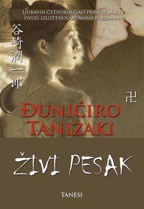 Tanizaki - Živi pesak