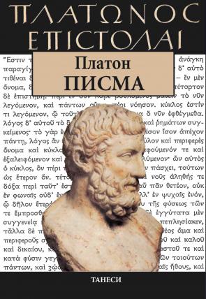 Платон Писма